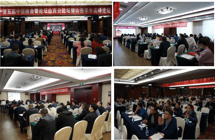 第五届中国脑血管病论坛山西分论坛暨山西卒中高峰论坛在山西太原隆重举办