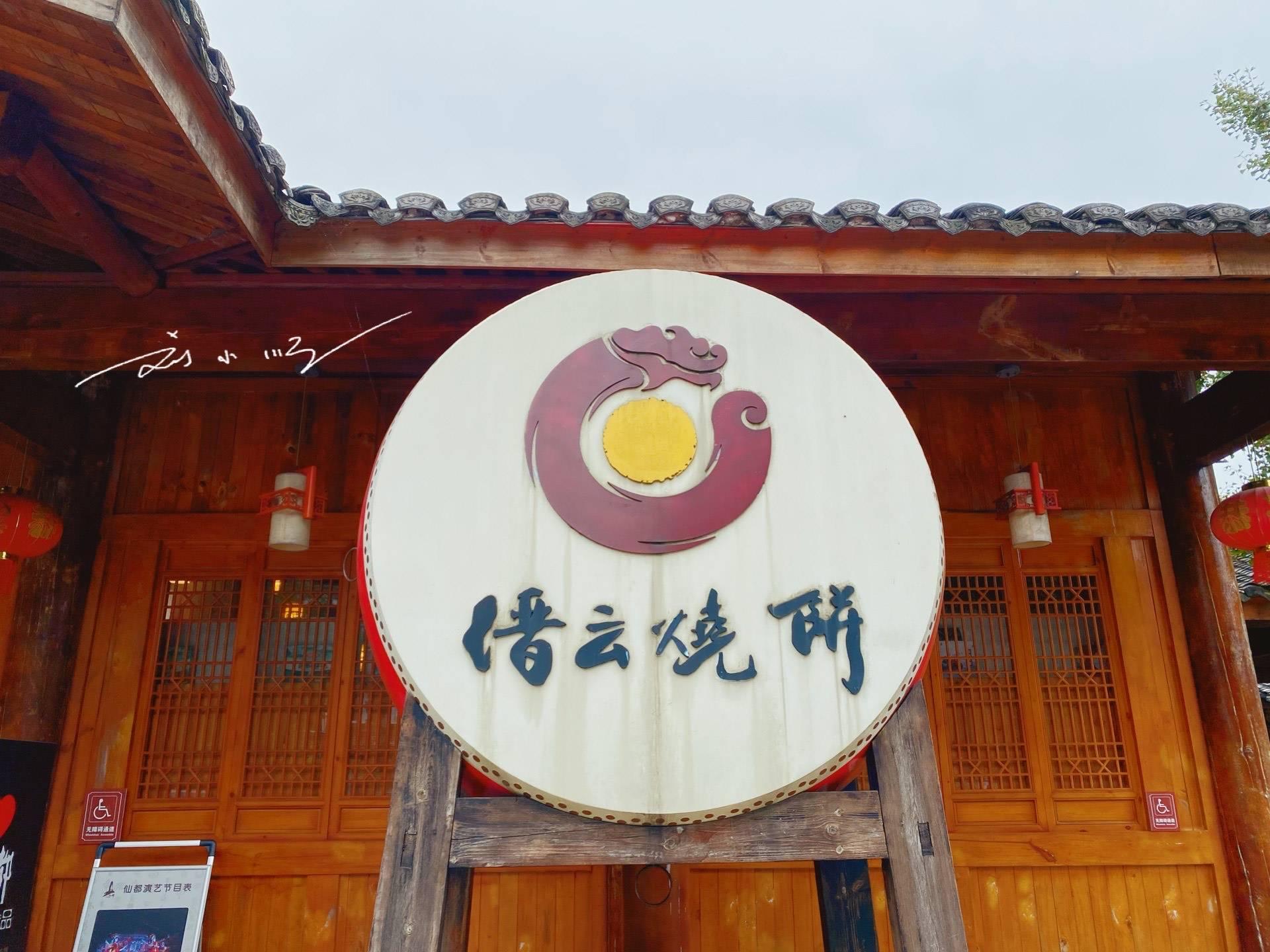 遊客探秘浙江省「縉雲燒餅」總店,位於5A景區內,味道名不虛傳
