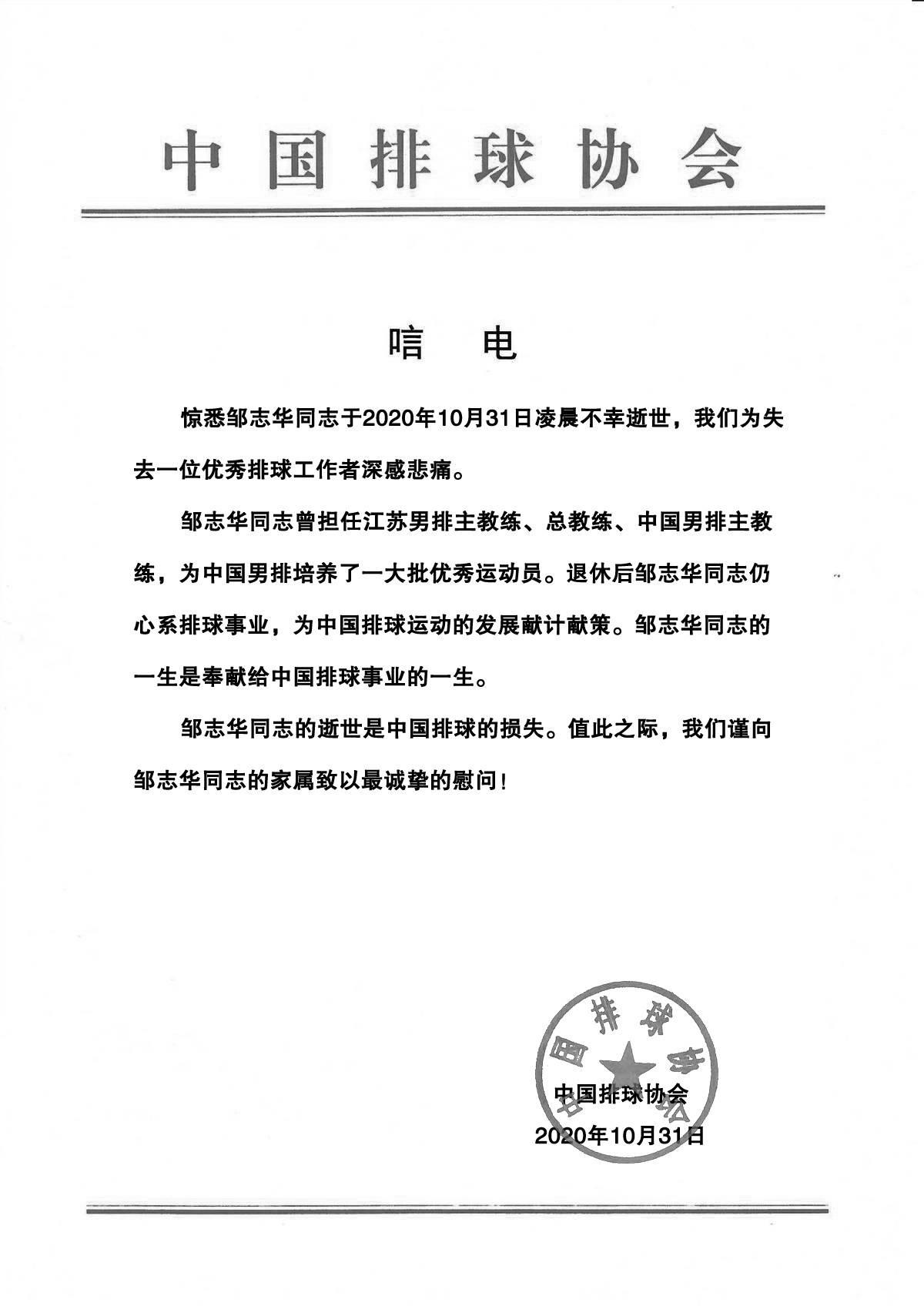 男排前主教练邹志华逝世 中国排球协会发唁电