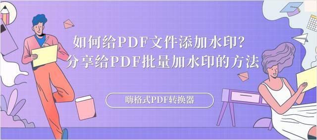 如何给PDF文件添加水印?PDF批量加水印就靠它