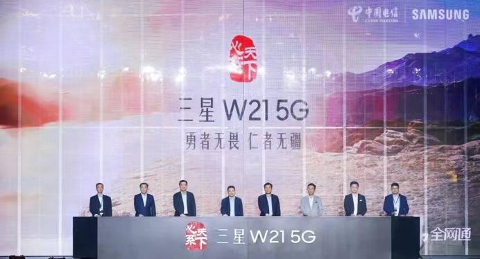 勇者无畏 仁者无疆 心系天下三星W21 5G耀世发布
