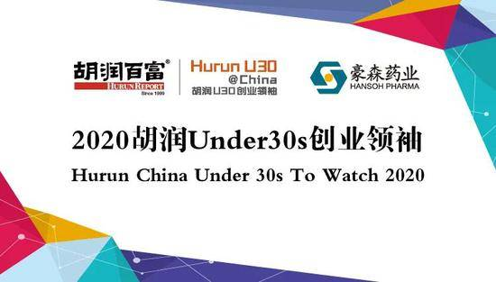 胡润发布30岁以下创业领袖榜单:最年轻上榜者仅21岁
