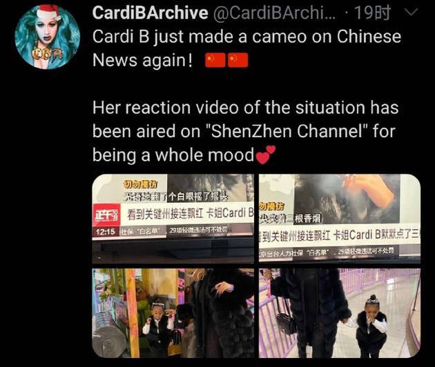 中国魂!Cardi B再炫耀自己登中国新闻