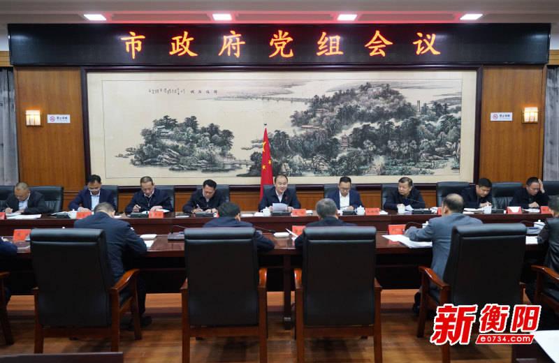 衡阳市政府党组学习贯彻十九届五中全会精神 朱健主持会议