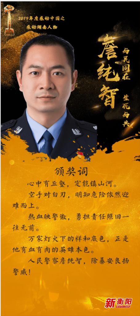 """衡阳民警詹纯智荣获""""2019年度感动湖南人物""""荣誉称号"""
