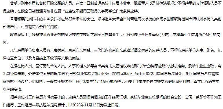 2020年枣庄市肿瘤医院招聘备案制工作人员7人