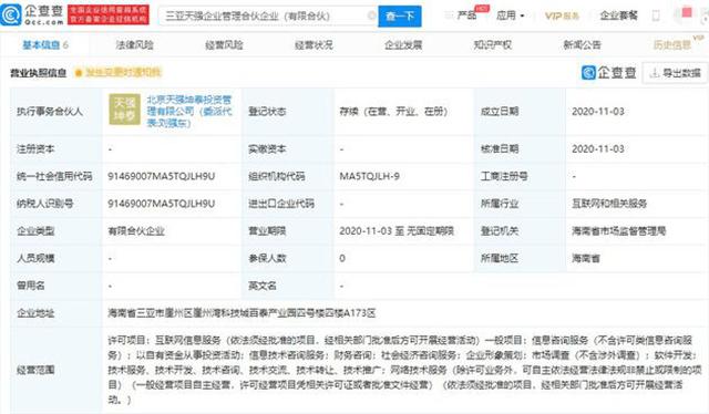 """刘强东章泽天成立新公司 司叫""""天强""""刘强东章泽天又秀恩爱?"""