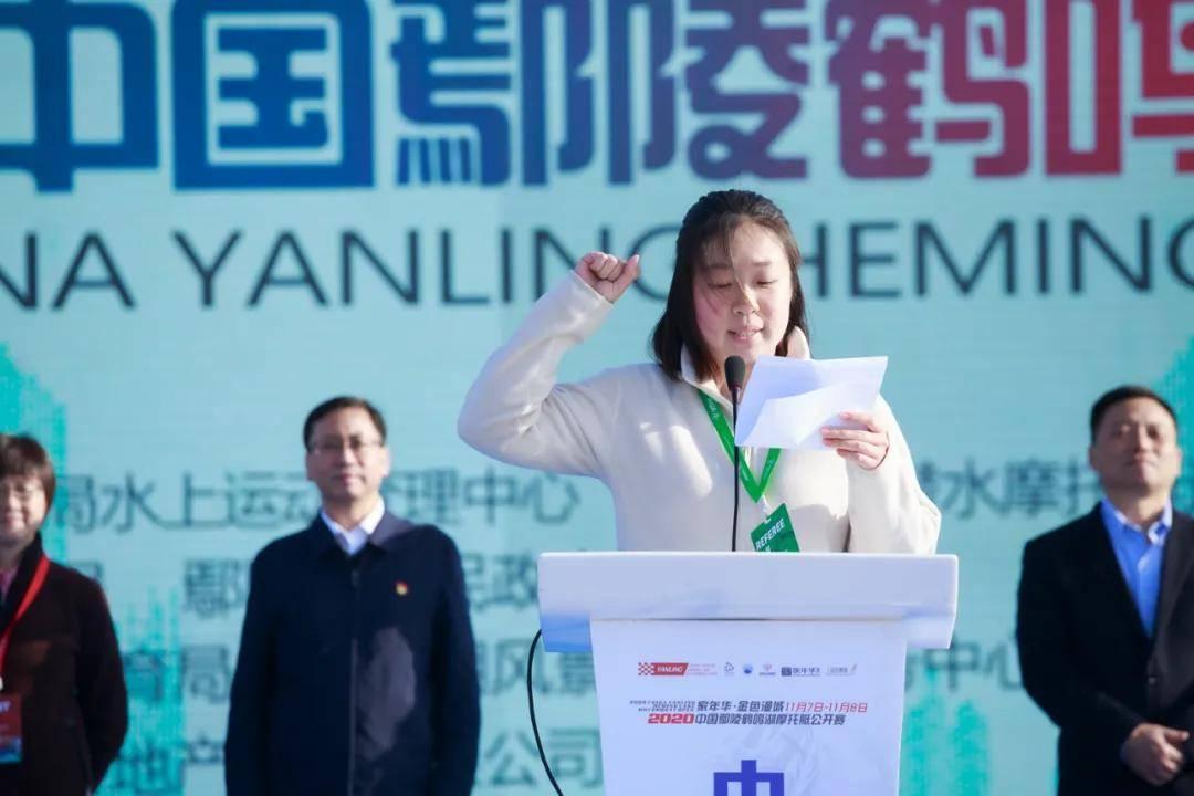 2020中国鄢陵鹤鸣湖摩托艇公开赛在鄢陵县隆重开幕