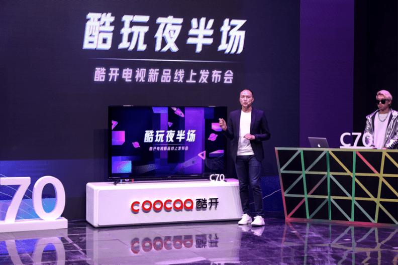 """酷开电视C70 重磅上市 发布会直播带来更懂年轻人的""""酷玩潮生活"""""""