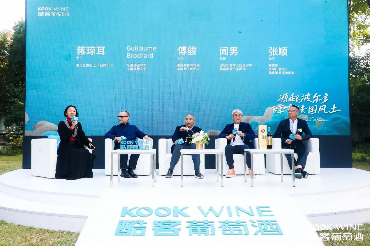 放肆感受!酷客1560干红葡萄酒在上海驻法国领事官邸成功发布