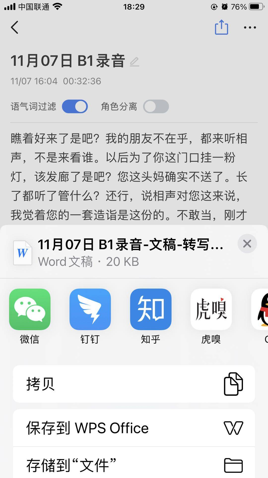 【秀科技】讯飞智能录音笔B1体验:便携背夹式设计,续航10小时