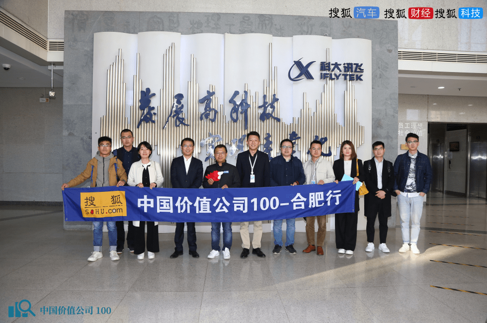 中国价值公司100丨走进科大讯飞:每年废掉30%-40%代码,工业成为落地新场景