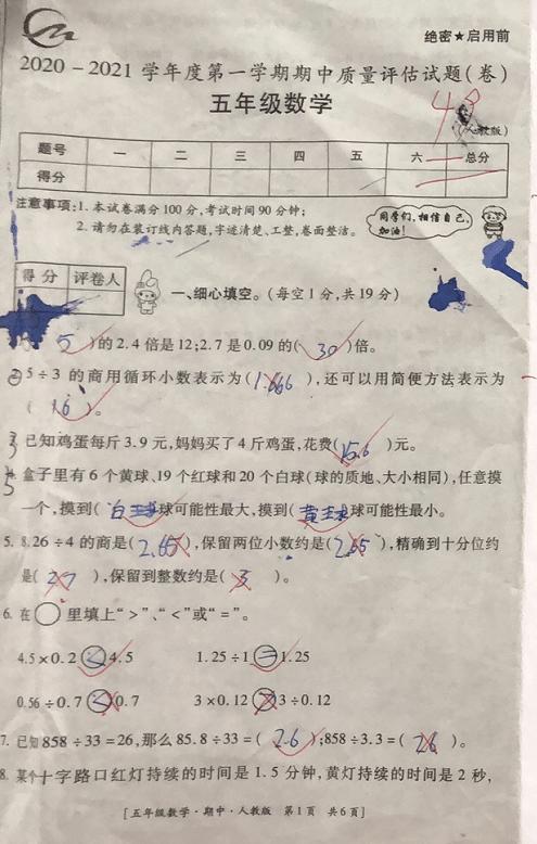 原创 五年级数学期中卷,小学生49分,老师:一、二年级没狠抓