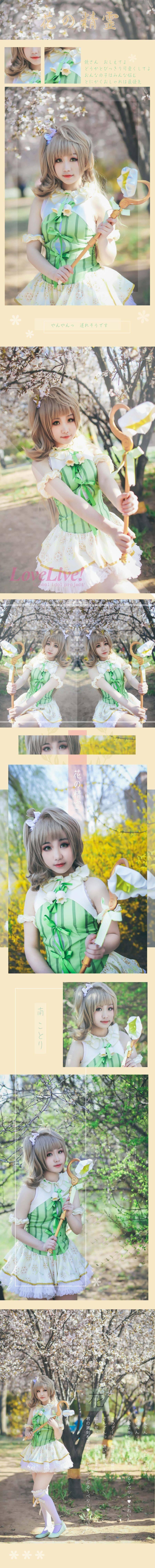 cosplay:南小鸟@雅雅芝士奶盖茶