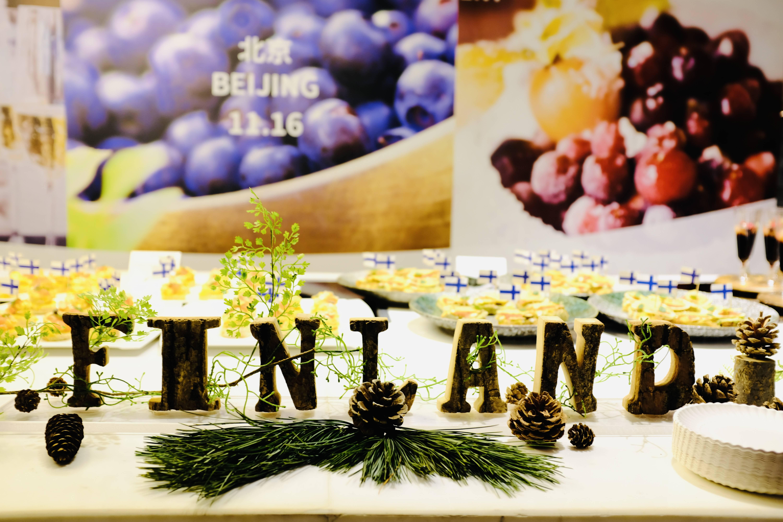 2020 年芬享美食中国巡展食品发布与品鉴会
