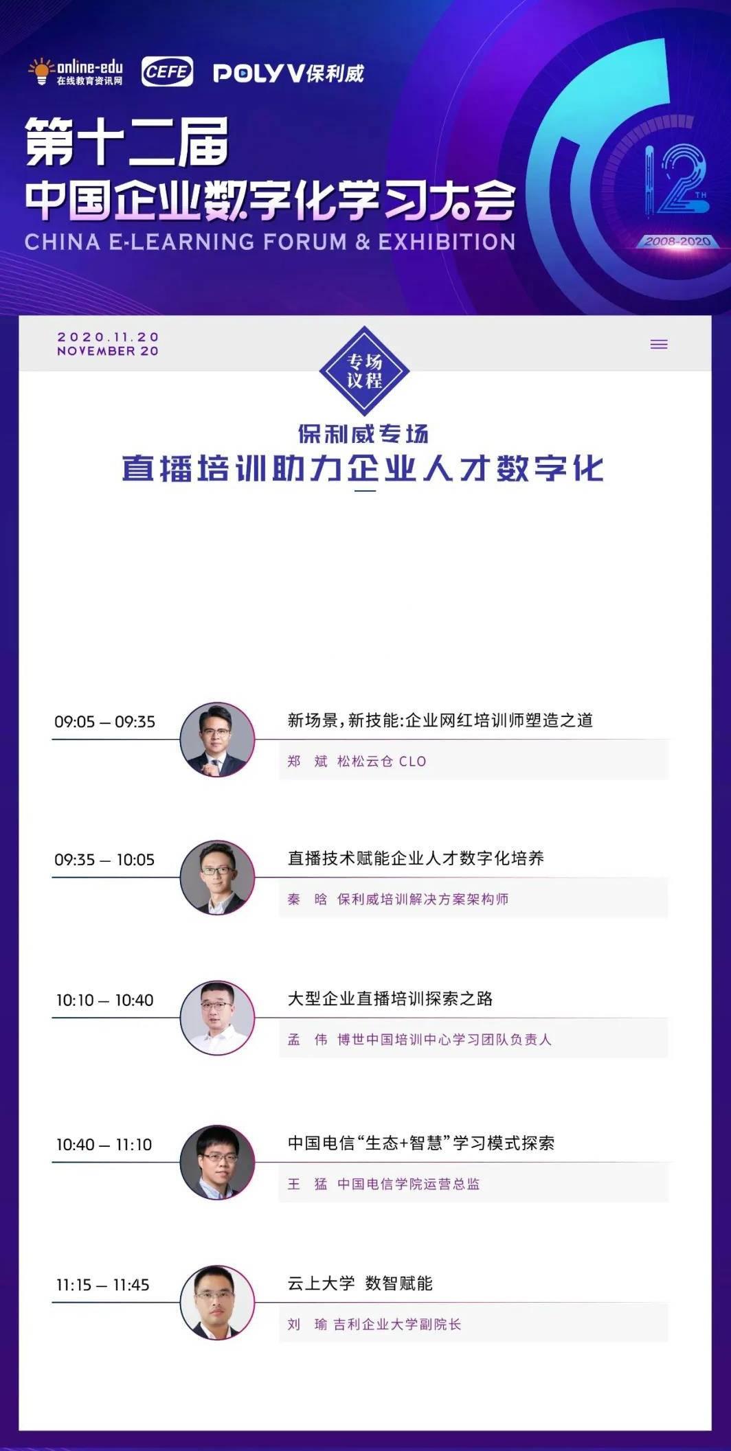 2020中国企业数字化学习大会即将开幕,保利威专场赋能企业人才数字化