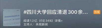 四川大學回應清退300余名研究生,最早已入學18年