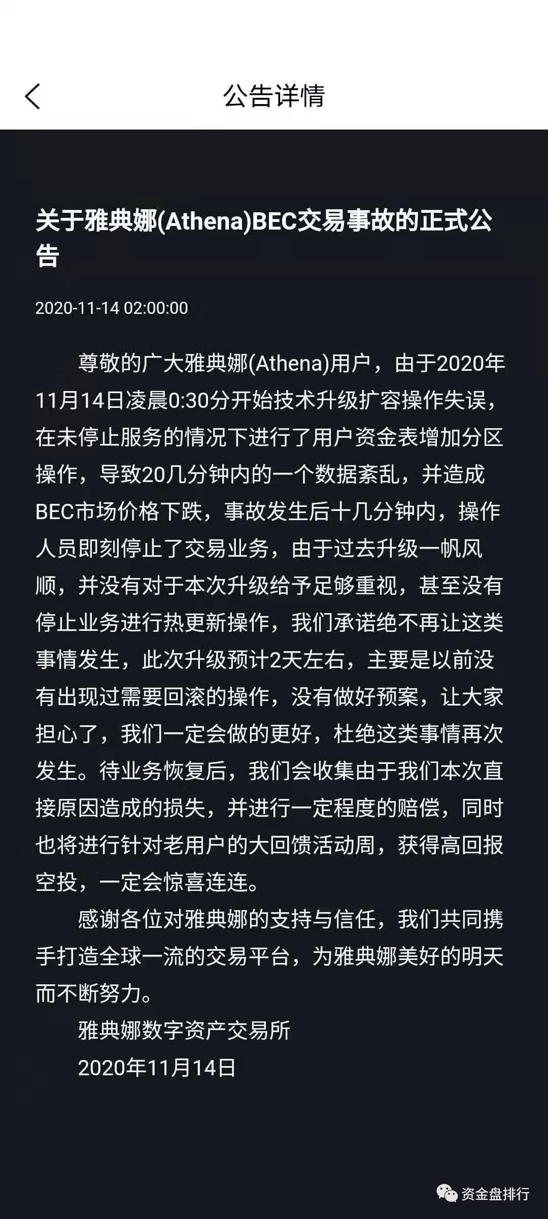 曝光| 雅典娜云矿机交易所圈钱14亿美金,已有跑路苗头!!!-区块链315