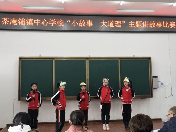 """桃源县茶庵铺镇中心学校举行""""小故事 大道理""""主题讲故事比赛"""