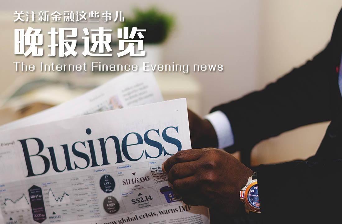 WEMONEY日报:长银消费金融ABS业务资格获批;小米集团第三季度净利润41.28亿