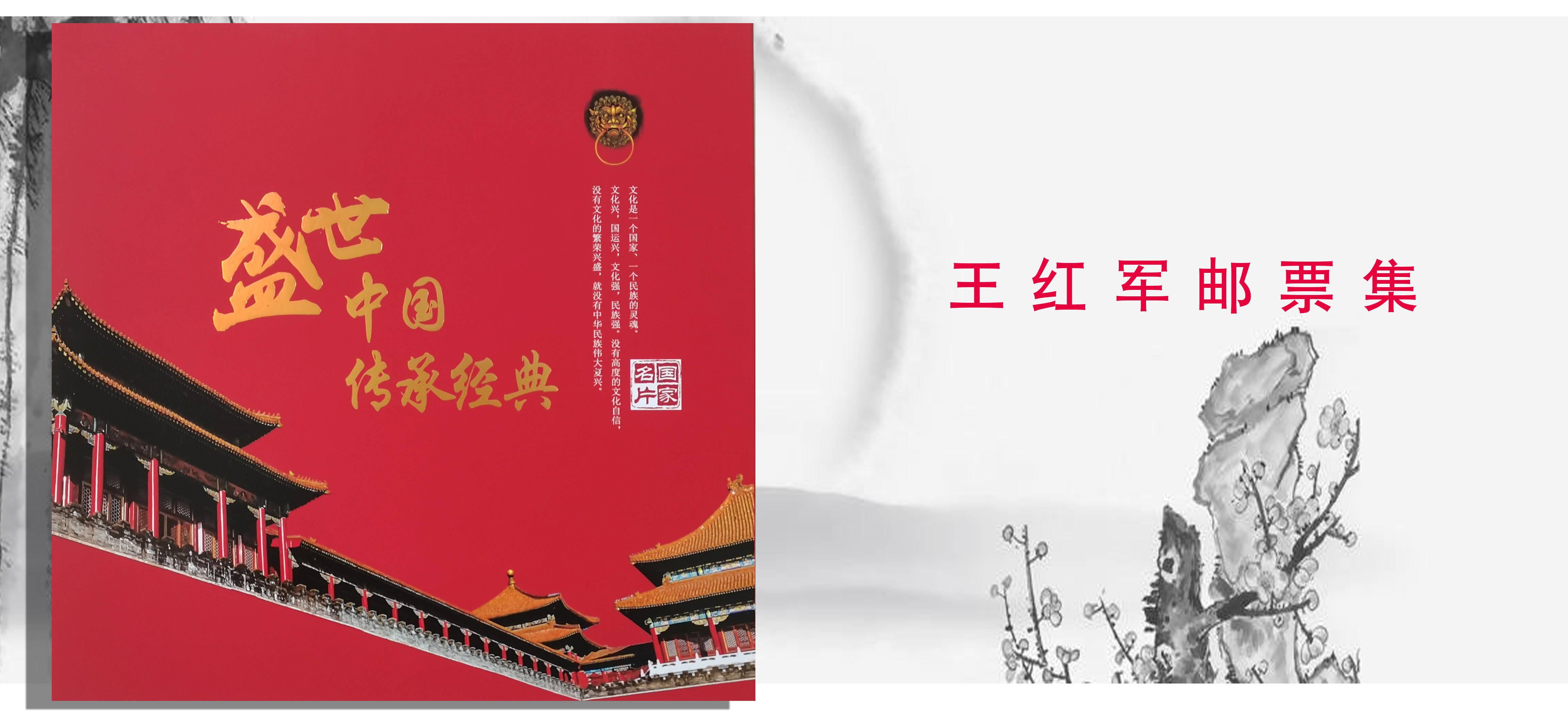 徐州画家王红军邮票作品集发行
