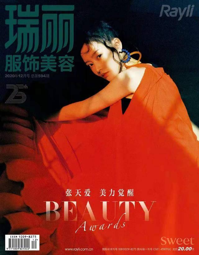 张天爱杂志封面曝光,微卷发俏皮慵懒,艳丽春装尽显少女活泼