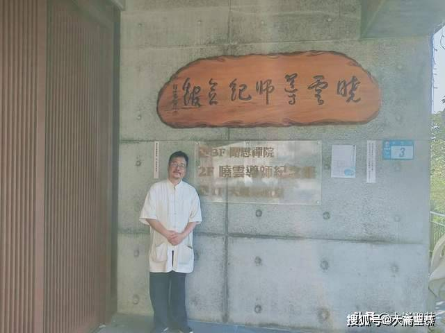 晓云法师与东西方文化沟通:游云山与海德格