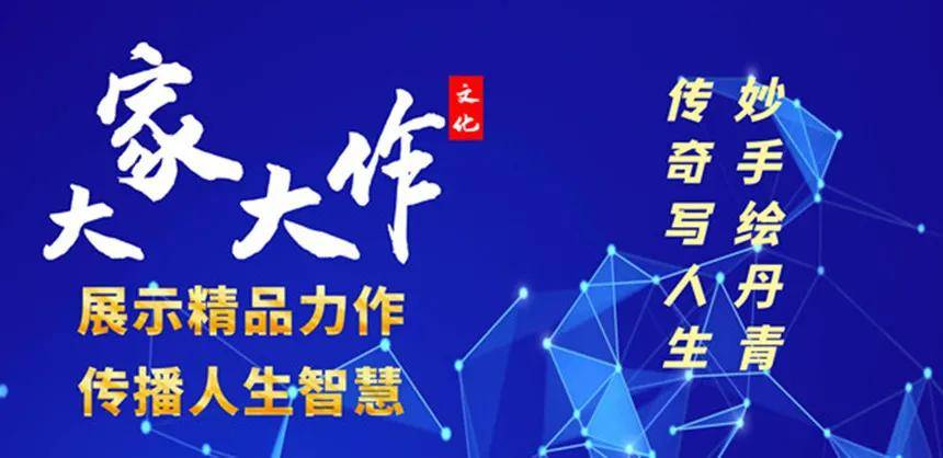 「大家大作」推选中国书画名家---于一保