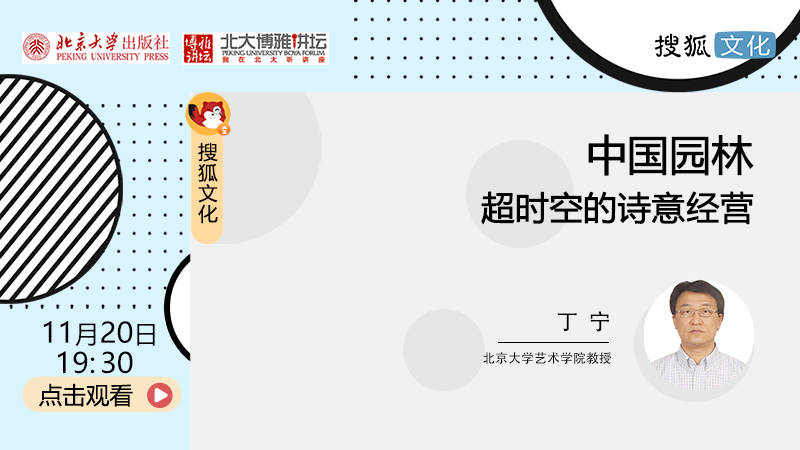 北京大学丁宁教授携新译著,带你体悟中国园林