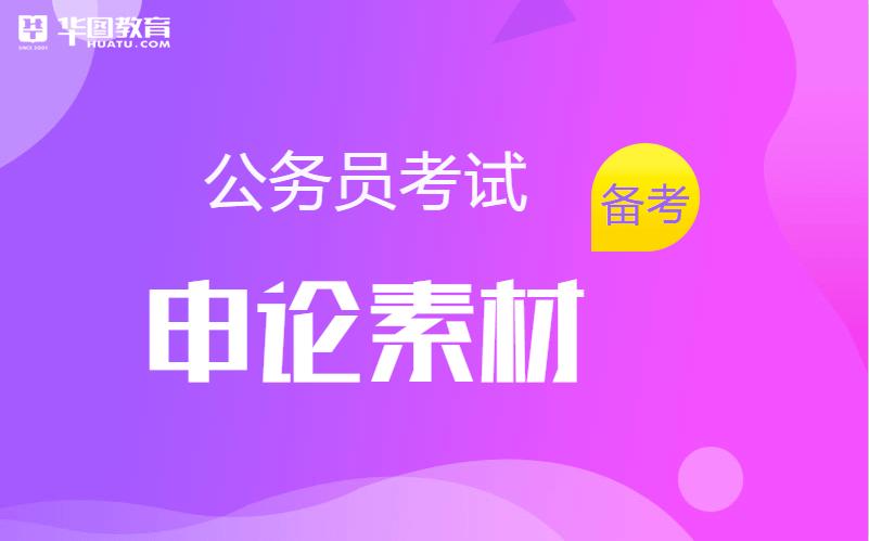 金句精选——2021国考、省考申论素材