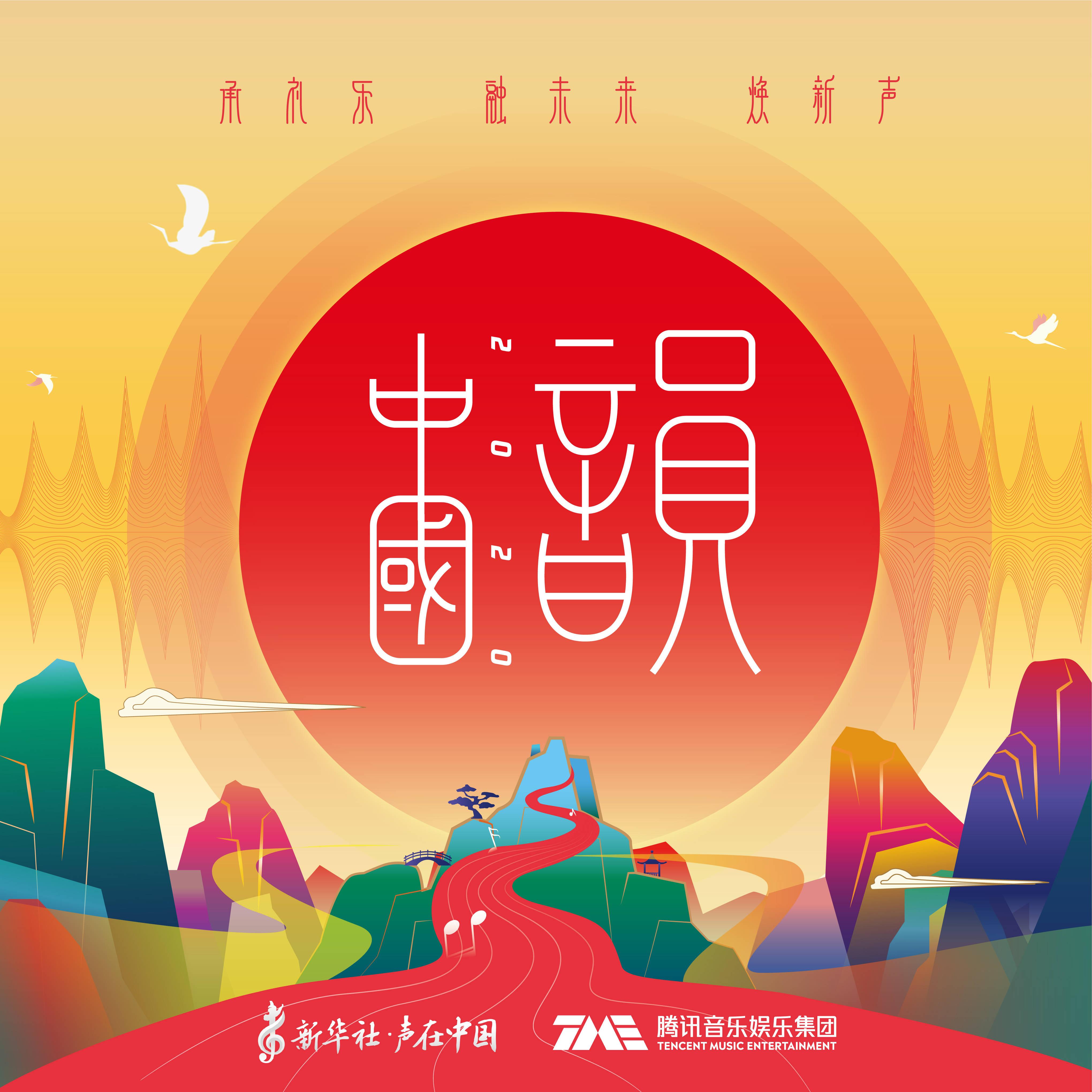 """新华社""""声在中国""""x腾讯音乐娱乐集团公益专辑《中国韵2020》正式上线"""