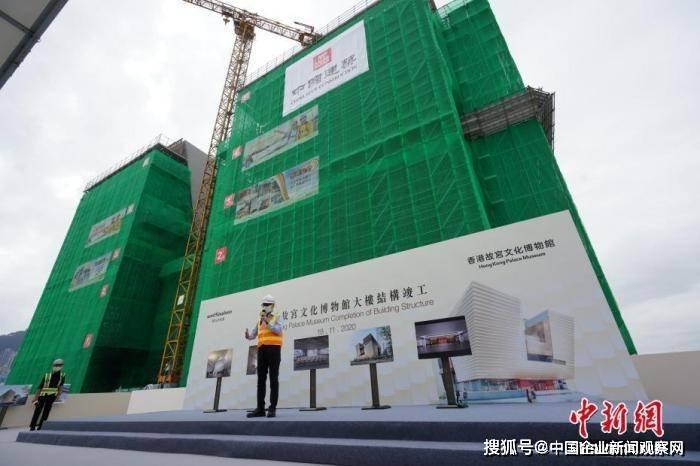 香港故宫文化博物馆大楼结构竣工 计划2022年开幕
