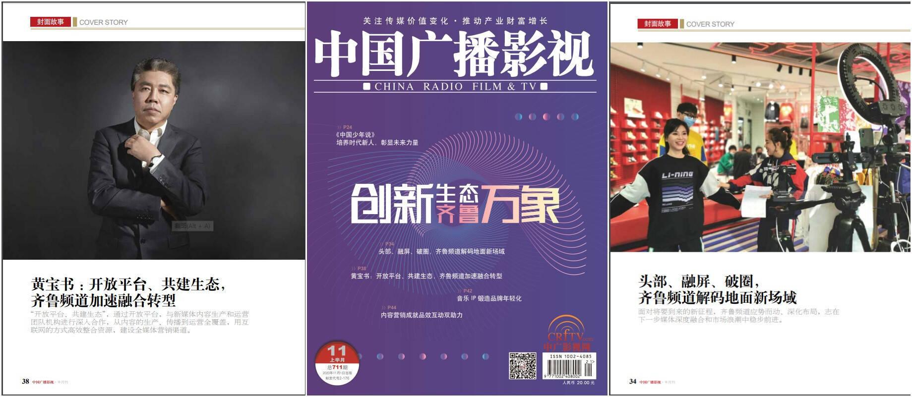 《中国广播影视》刊发封面文章 聚焦山东广播电视台齐鲁频道打造地面新生态场