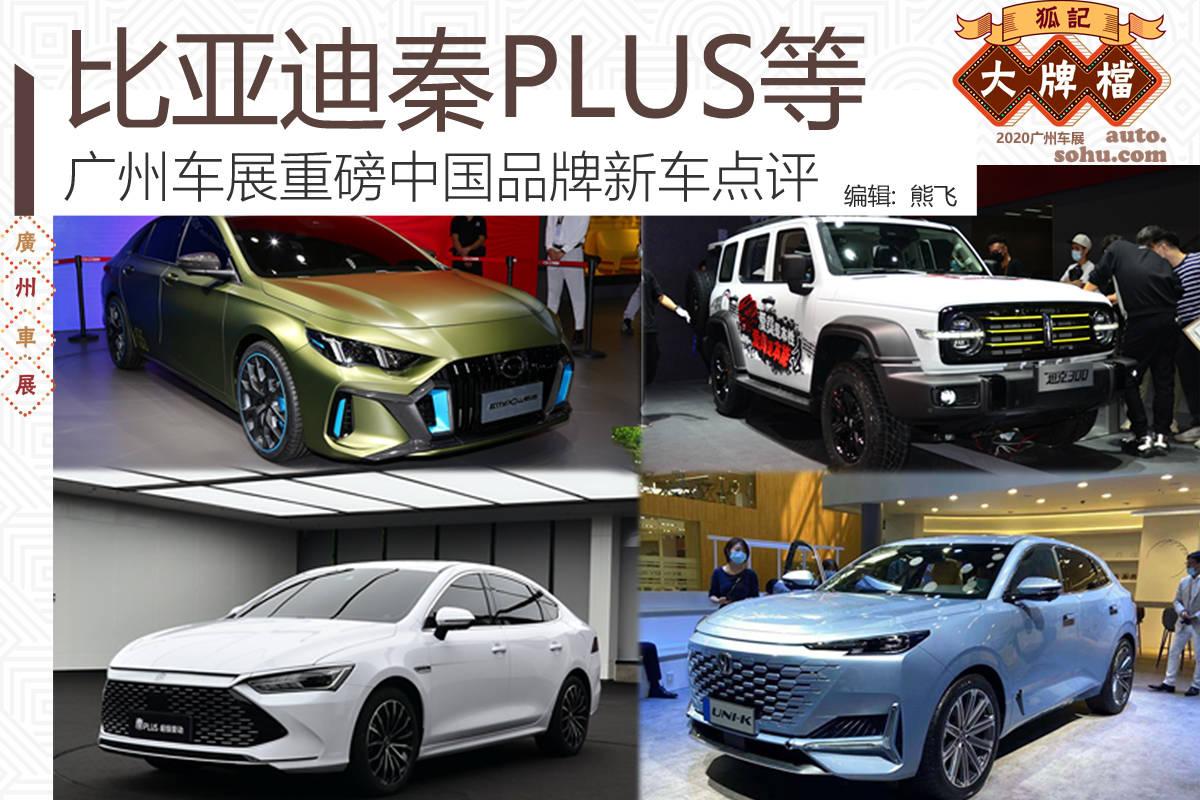 比亚迪秦PLUS等 广州车展重磅中国品牌新车点评