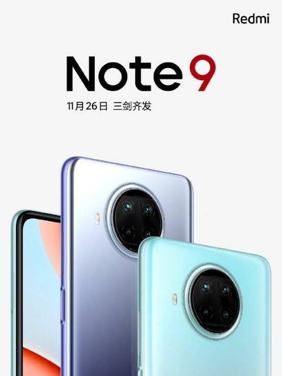 Redmi Note9系列发布时间确定 届时没有超大杯Pro Max