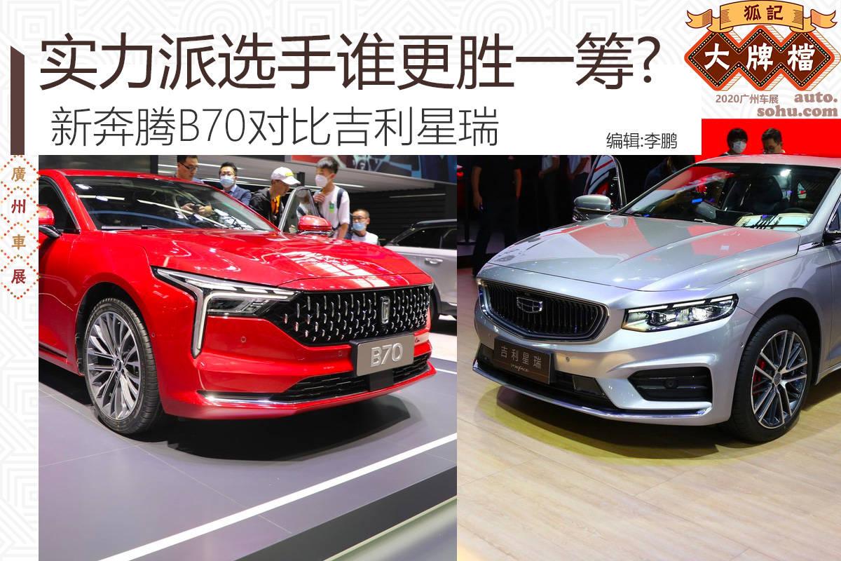 2020广州车展:实力派选手谁更胜一筹? 新奔腾B70对比吉利星瑞