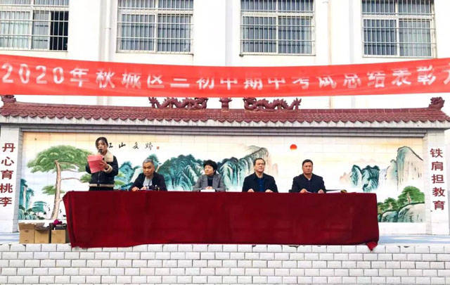 邓州市城区三所初中召开中考表彰大会和总结交流