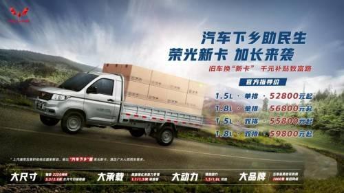 五菱荣耀新卡汽车下乡满足实际需求,再现五菱速度