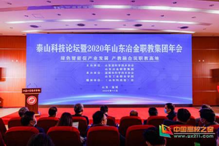 泰山科技论坛暨2020年冶金职教集团年会在山东工业职业学院成功举办