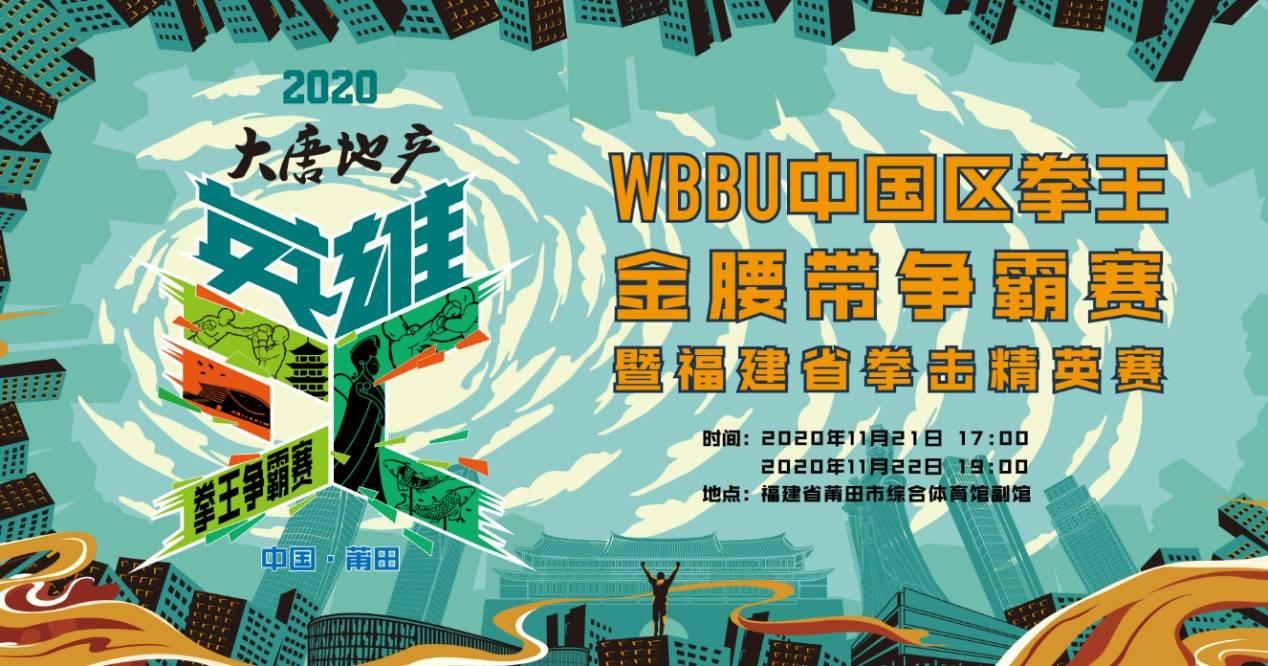 福建省拳击精英赛决出11项冠军 天一获WBBU中国区金腰带