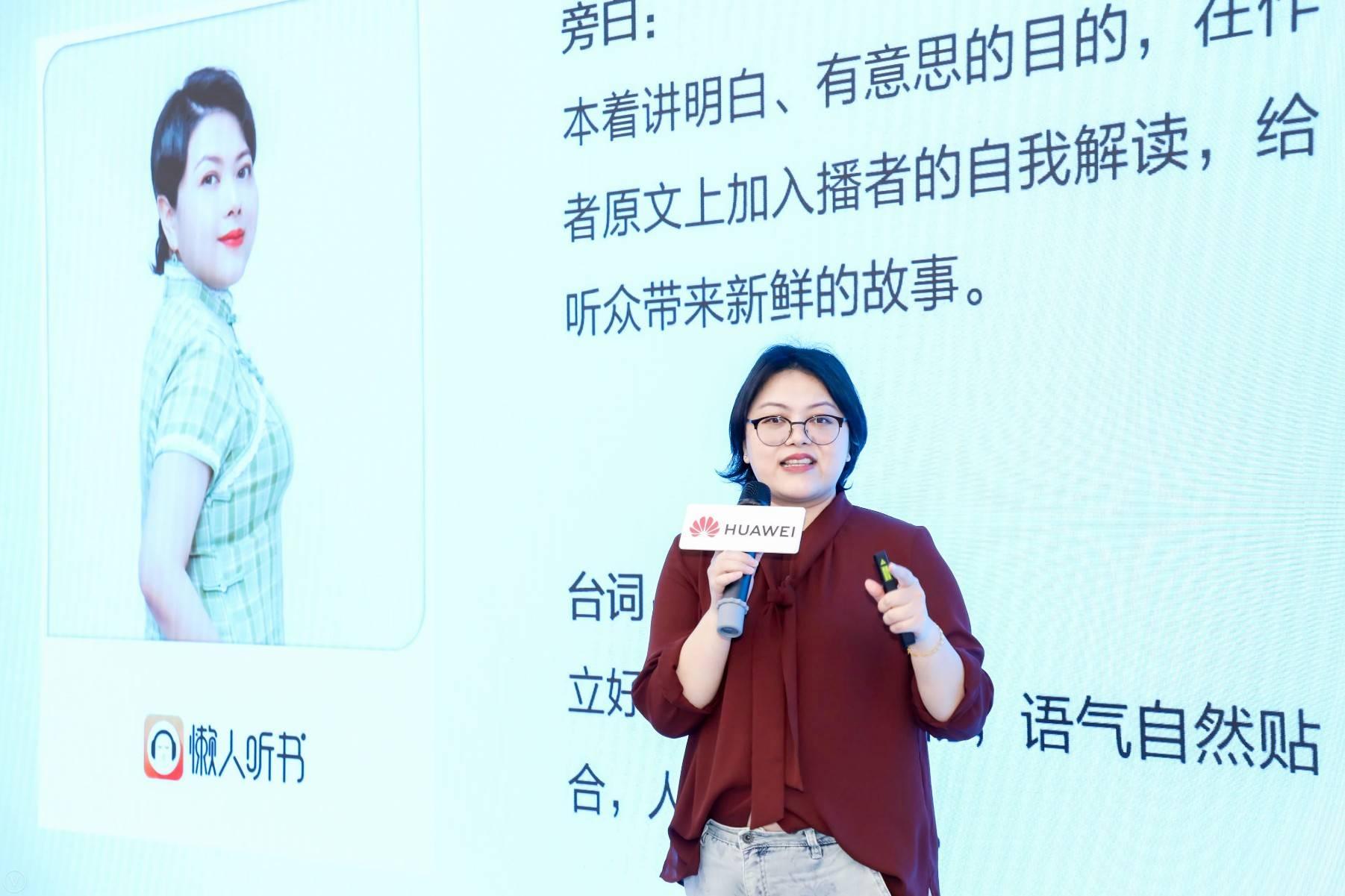 干货分享 | 华为应用市场2020能量季亮相杭州:抓住有声书时代的新机遇
