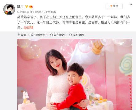 恭喜!导演陆川发文宣布二胎得女喜讯:葫芦妈辛苦了