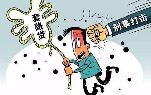 肇庆警方联合借贷宝打掉特大套路贷团伙,涉案金额高达900万