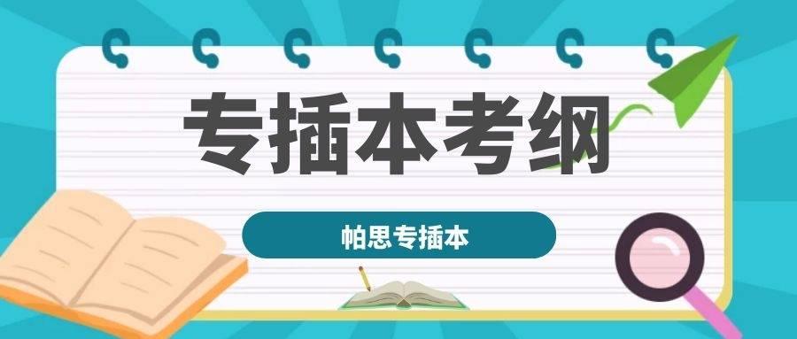 2020年吉珠专插本劳动社会保障专业考纲