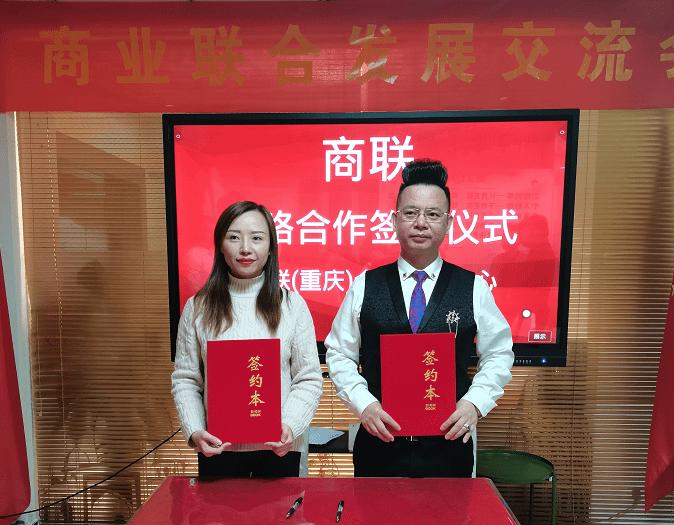 热烈祝贺商联与蔡玲女士签约战略合作协议,未来将一起携手同行(图2)