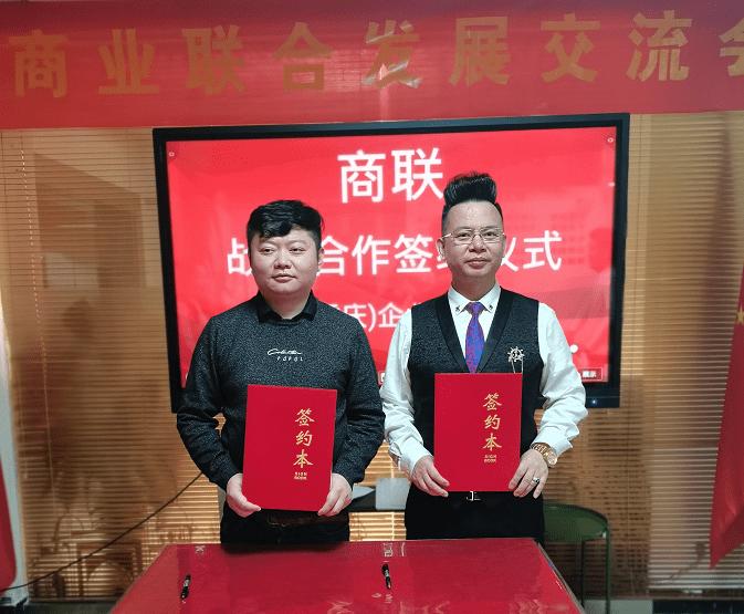 热烈祝贺商联与刘洋帆先生签约战略合作协议,未来将一起携手同行(图3)