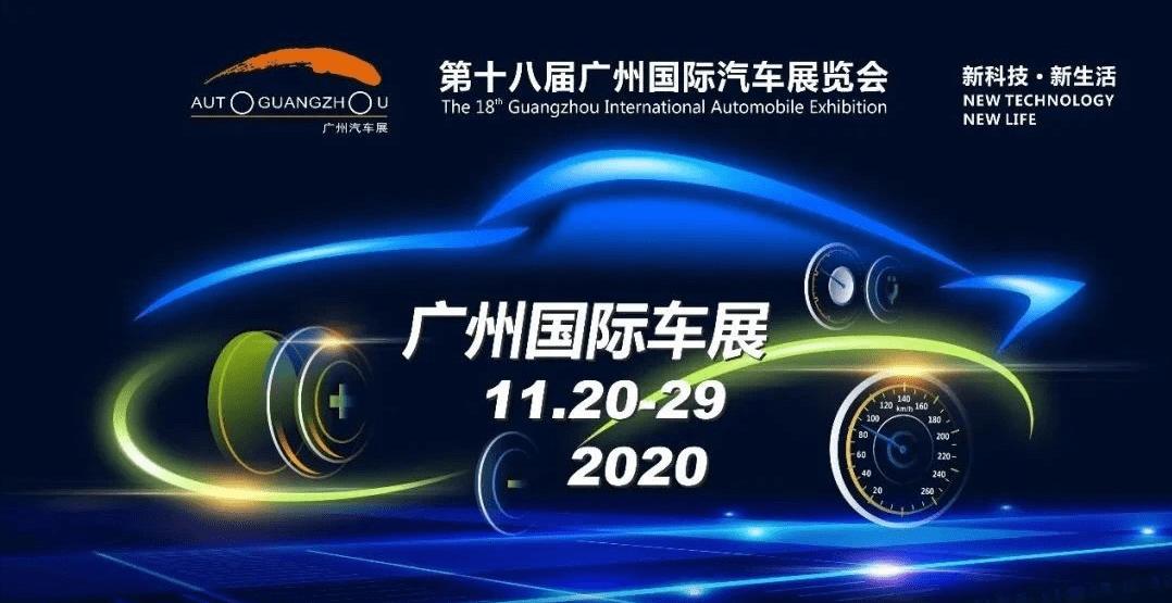 """广州车展新能源车系列:这些热门首发新车,都是车企的""""压箱底"""""""