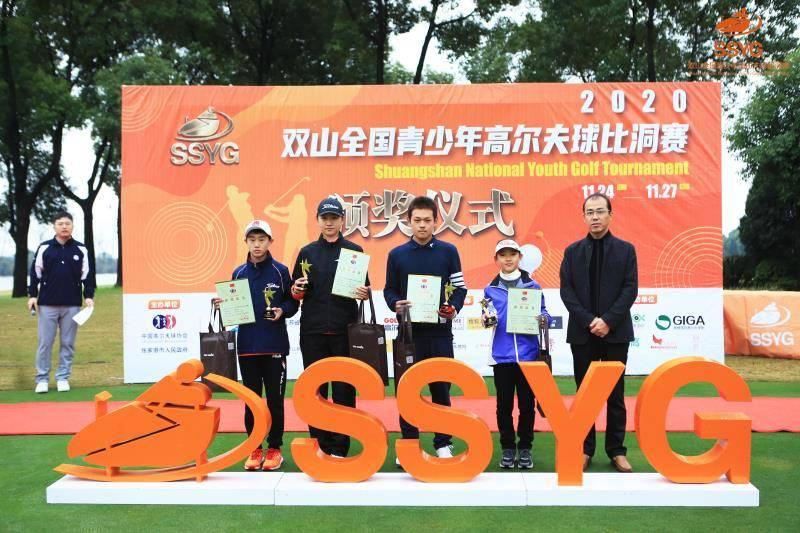 双山全国高尔夫球比洞赛落幕 曹嘉铭男子U19组夺冠