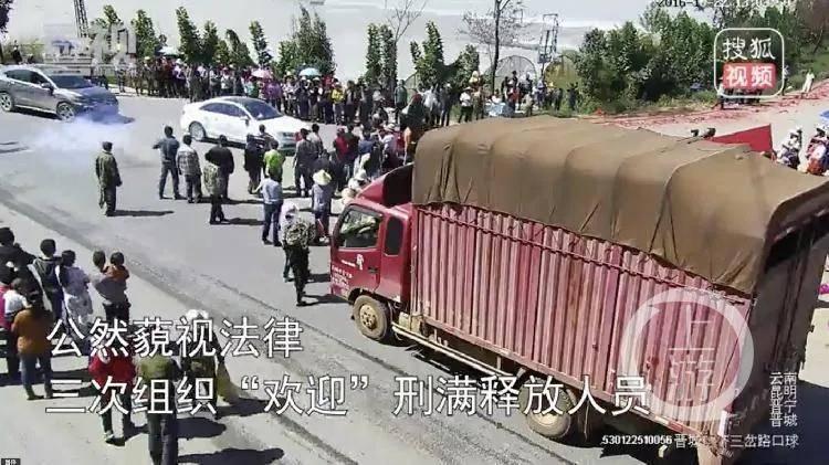 秦光荣征地血案余波:25名村民为刑释人员举办欢迎仪式,被控寻衅滋事