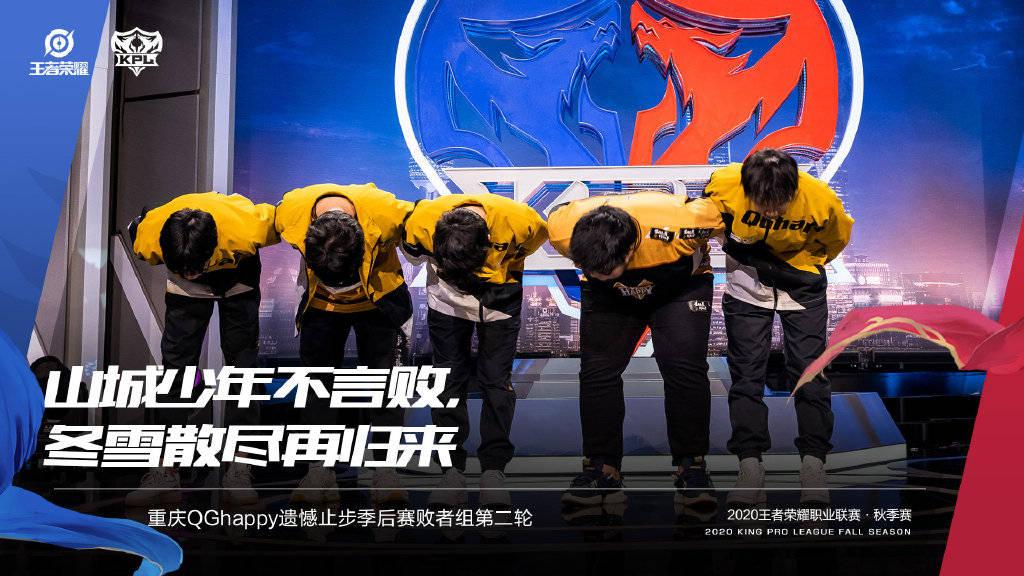 巅峰对决南京Hero久竞惊险取胜 山城少年遗憾止步情绪激动